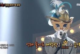 '복면가왕' 부뚜막고양이, 5연승 도전!, '복면가왕' 풍선껌...