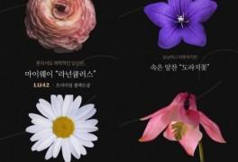 꽃 테스트 mbti 무엇이길래? 난 무슨 꽃일까??