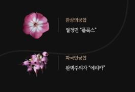 LU42 꽃 심리테스트 결과 [프리미엄 셀렉트샵]