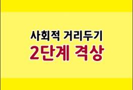 사회적 거리두기 2단계 격상 헬스장 카페는?