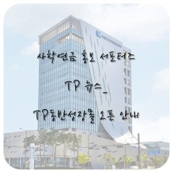 사학연금 홍보 서포터즈_TP 뉴스_TP동반성장몰 오픈 안내