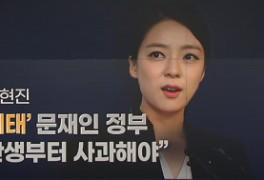 공수처법 개정안 - 술접대 검사 / 배현진, 나경원 · 주호영...