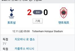 토트넘, 앤트워프를 2-0으로 꺾고 유로파리그 32강 진출 성공!