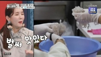 팔짜의 일상생활 ' 아내의 맛 홍현희 제이슨 떡볶이 전수 '