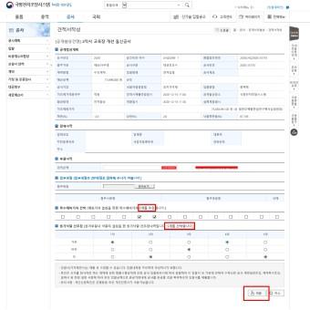 입찰_국방전자조달시스템(수의계약)