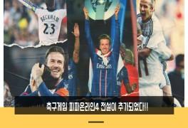 축구게임 피파온라인4 전설이 추가되었다!!