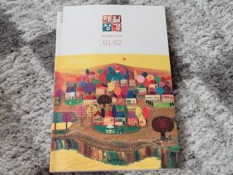 한국 성서유니온선교회 매일성경 큐티 책 ( 성경 묵상 어떻게 할까 ?)