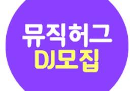 [지니 뮤직허그 DJ 26기 모집] 소셜 라디오 <뮤직허그>에서...