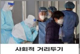 부산 코로나 사회적거리두기 2단계 격상 코로나 확진자 증가