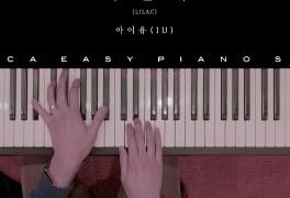 [치기 쉬운 피아노 악보]라일락 - 아이유ㅣ피아노 코드 독학