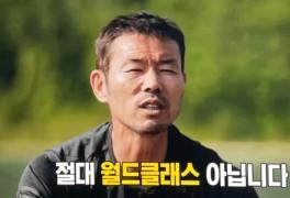손흥민 아버지 최고의 축구 스타를 있게 한 그의 교육법...