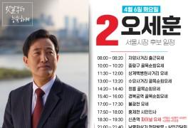 [4. 6 (화, D-1) 오세훈 서울시장 후보 일정]