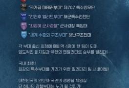 [채널A 예능추천] 강철부대