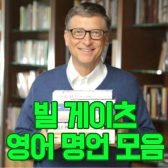 [짧은 영어 명언] 빌게이츠 생애와 명언 모음 - 짧고 좋은 글귀 인생 지혜 성공 실패 일 명언