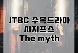 [수목드라마] JTBC 시지프스 15회 줄거리 및 리뷰 : 후회, 그게...