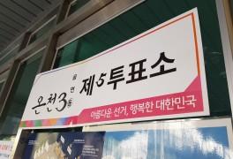 부산시장 선거 투표하고 왔습니다.