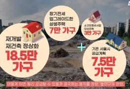 오세훈 서울시장의 부동산 생각, 집을 지어야 집값이 잡히죠!