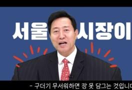 오세훈 서울시장 부동산 계획