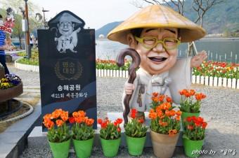대구 송해공원