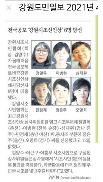 강원시조 신인문학상 기사 스크랩(강원일보, 강원도민일보)