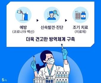 """[ 코로나19 ] 당국 """"8월부터 국내 제약사 백신 대량 위탁생산..곧 발표"""" / 실시간이슈"""