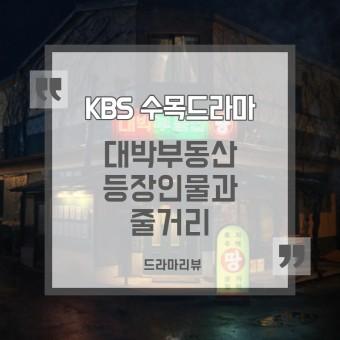 드라마 대박부동산 등장인물, 몇부작?(퇴마사 장나라 vs 사기꾼 정용화) KBS 수목드라마