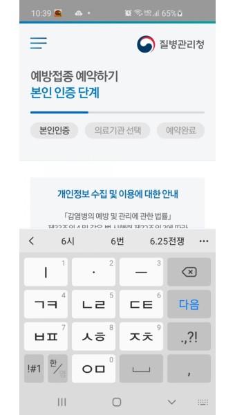 ♡코로나19 백신 접종예약♡