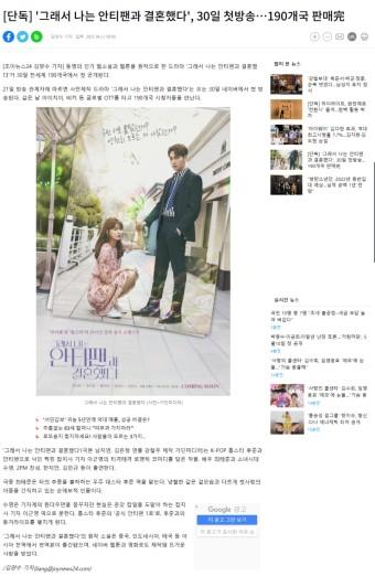[단독] '그래서 나는 안티팬과 결혼했다', 30일 첫방송…190개국 판매完