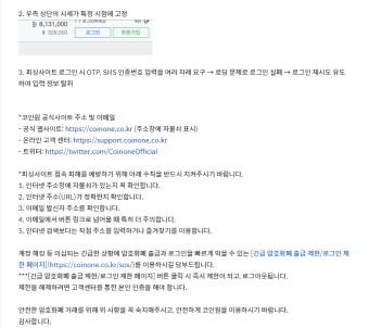 ★악재 터진 국내 4대 가상화폐 거래소, 코인원, 빗썸해킹과 사기혐의?