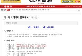 강원일보 주최 제5회 크레이지 골프 대회, 알펜시아700