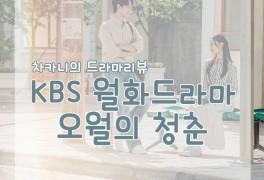 KBS 오월의 청춘 미리보기 리뷰... 그런 청춘들의 이야기...