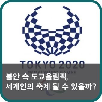 불안 속 도쿄올림픽, 진정한 '세계인의 축제' 될 수 있을까