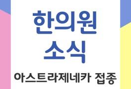 접종 후기, 부작용, 타이레놀 / 연령별 위험 이득(베네핏/리스크)