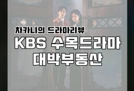 [수목드라마] KBS 대박부동산 5회 줄거리 및 리뷰 : 원귀가...