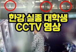 한강실종대학생 cctv 영상... 수사진행/반포 한강공원...