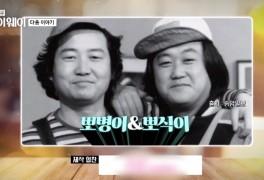 마이웨이 뽀뽀뽀 김병조 나이 이용식 '뽀통령' 뽀병이 뽀식이...