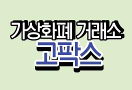 고팍스 가상화폐거래소 (5,000원 받기) 추천인 DGJLDJ