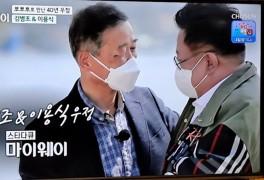 스타다큐 마이웨이 김병조 이용식 30년만의 재회 뽀병이 뽀식이