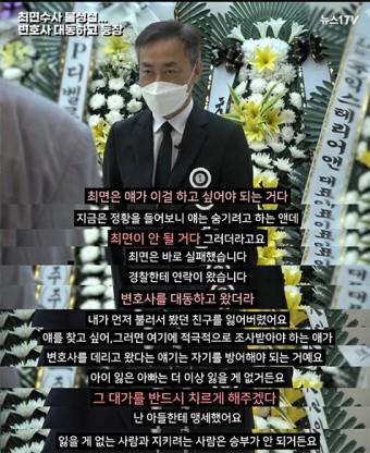 한강 실종 사건 최면수사 때 변호사 대동?