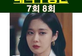 대박부동산 7회 8회::치매 가족+임대 아파트 혐오 맘충...