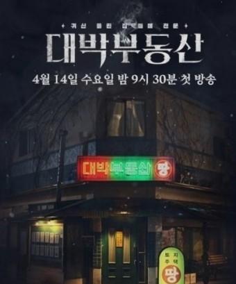 """요즘 관심있는 드라마 """"대박부동산"""""""