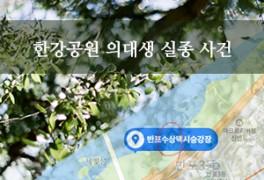 한강공원 실종 대학생, 사고일까 사건일까?