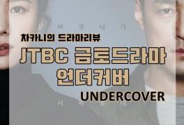 [금토드라마] JTBC 언더커버 5회 줄거리 및 리뷰 : 네가...
