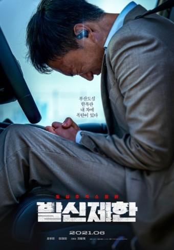 조우진x지창욱x이재인 '발신제한' 6월 개봉 확정! '차에서 내리는 순간 폭탄이 터진다'