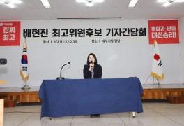 국민의힘 배현진, 대구에서 최고위원 출마 기자회견