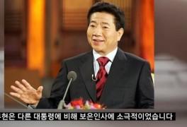 손정민 사건과 노무현 대통령
