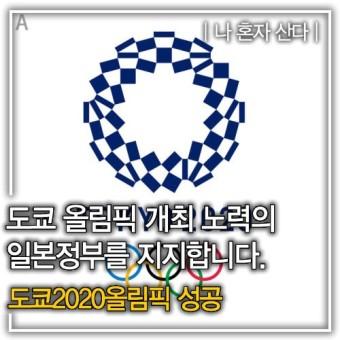 도쿄 올림픽 개최 노력의 일본 정부를 지지합니다!