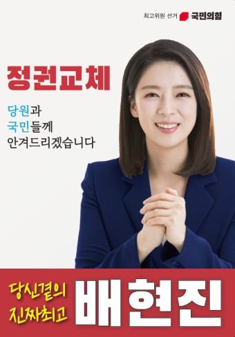 """""""당신곁의 진짜최고"""" 국회의원 배현진 최고위원후보"""