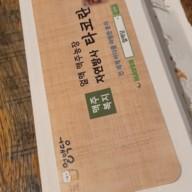 강릉 유천지구 맥주맛집 [얼맥당] 시원한 얼음 맥주칩이 무한리필