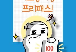 서울교통공사 채용 NCS공기업 준비 해봅시다